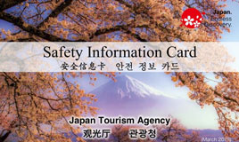 Safety Information Card