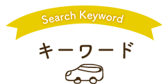 キーワード Search Keyword